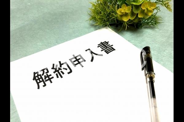 英文契約書の解釈