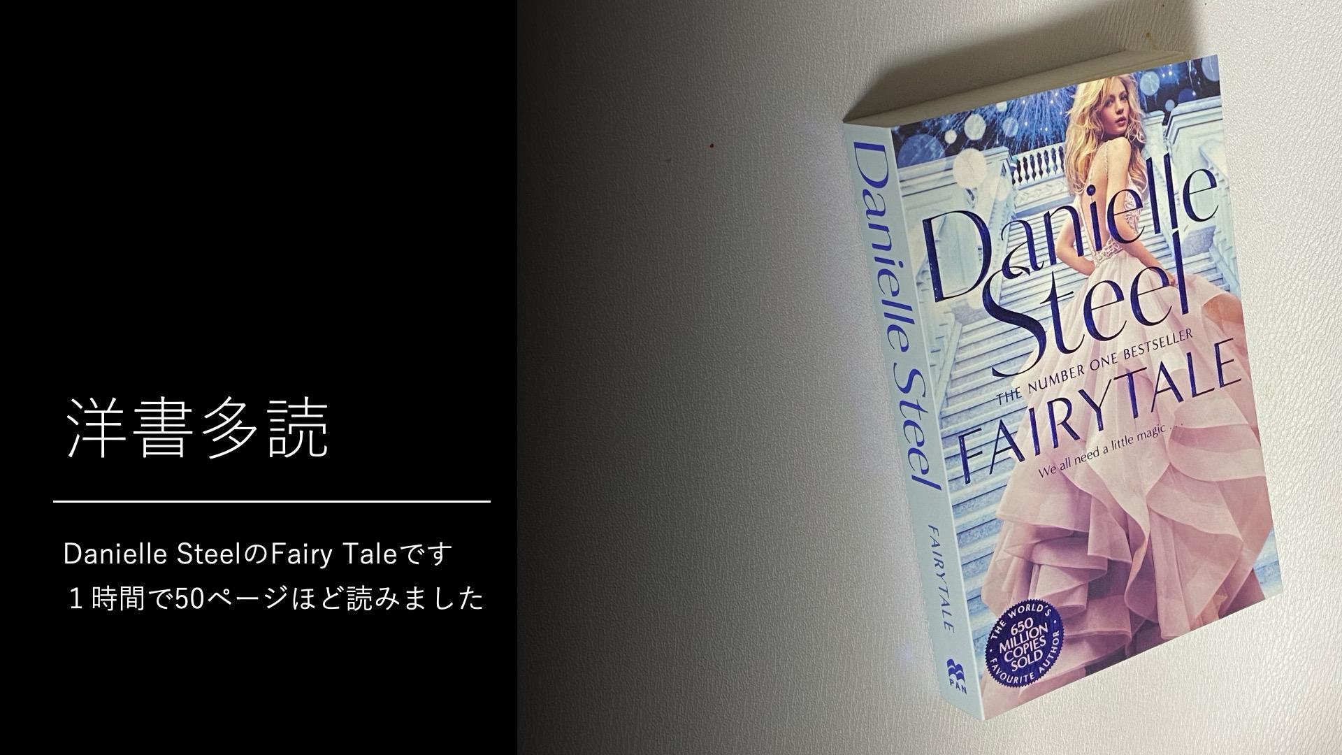 洋書で恋愛小説を読むーダニエル・スティール「フェアリーテール」
