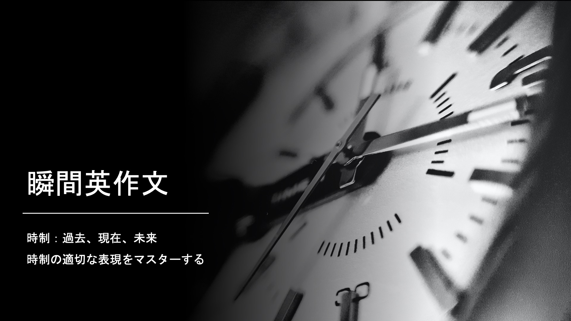 瞬間英作文ーーー時制(過去・現在・未来)