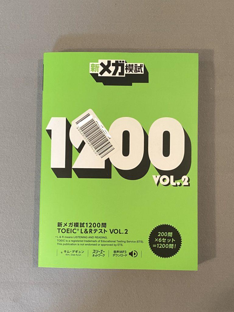 新メガ模試1200問 TOEIC® L&R テスト VOL.2