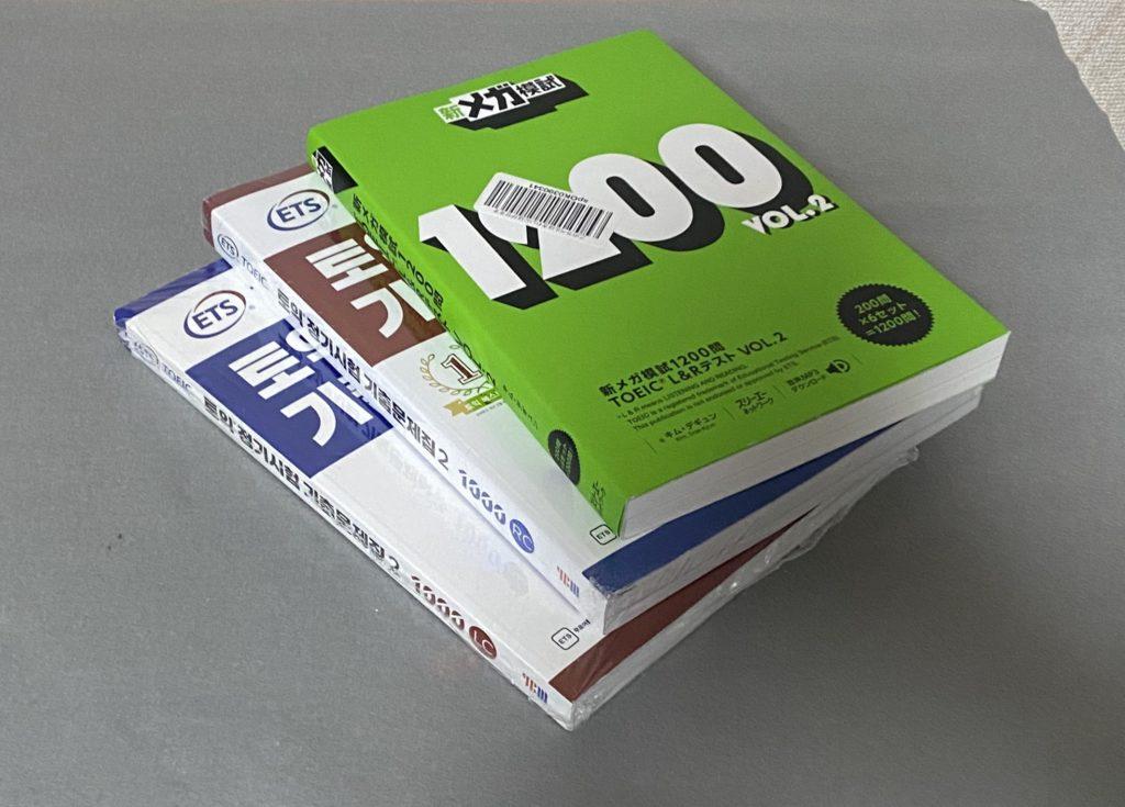 TOEIC受験直前対策用問題集,新メガ模試1200問 TOEIC® L&R テスト VOL.2,ETS TOEICの定期試験既出問題集2 1000 Listening